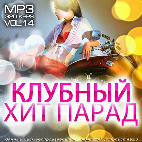 VA - Клубный хит парад vol. 14 (2012) скачать бесплатно без регистрации одн